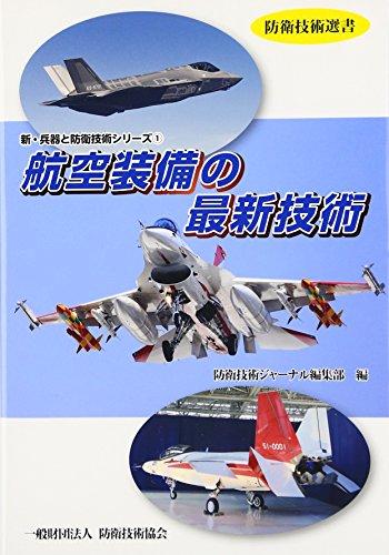 航空装備の最新技術 (防衛技術選書―新・兵器と防衛技術シリーズ)