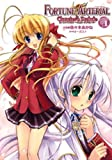 FORTUNE ARTERIAL Character's Prelude 1 (電撃コミックス)