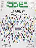 コンビニ 2019年 03 月号 [雑誌] (■地域密着への正しいアプローチ)