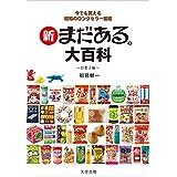 新 まだある。大百科 お菓子編 (今でも買える昭和のロングセラー図鑑)