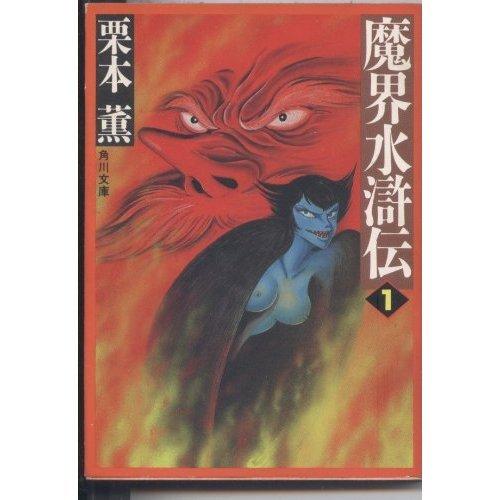 魔界水滸伝〈1〉 (角川文庫)の詳細を見る