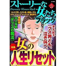 ストーリーな女たち ブラック Vol.21 女の人生リセット [雑誌]