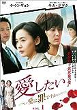 愛したい ~愛は罪ですか~ DVD-BOX1