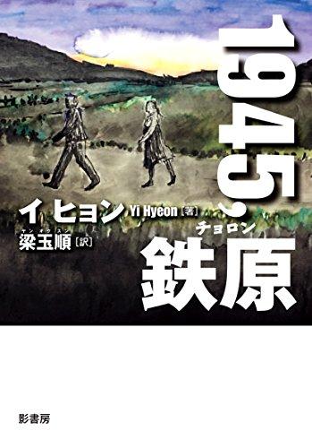 1945,鉄原(チョロン) (YA! STAND UP)