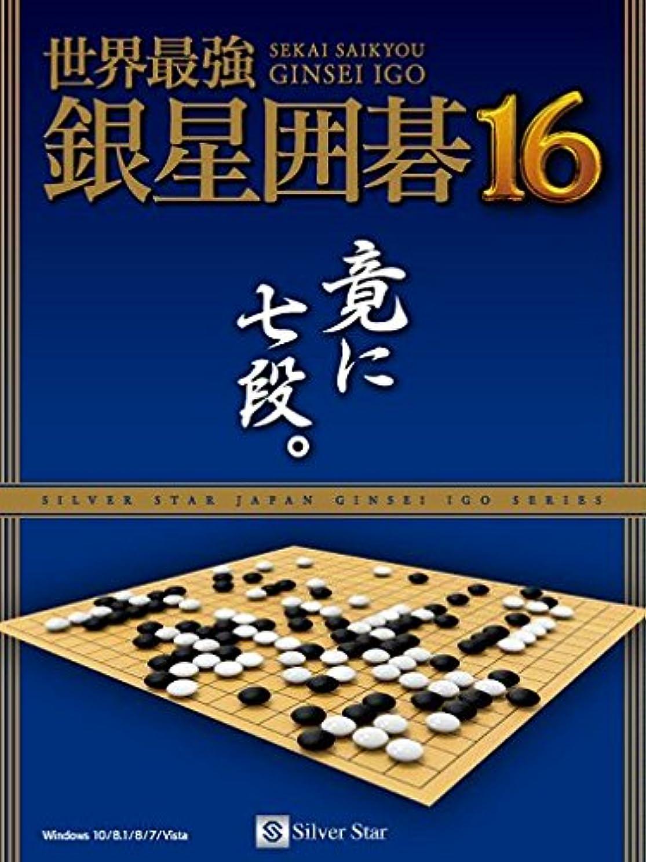 ブレスマエストロ牽引世界最強銀星囲碁16