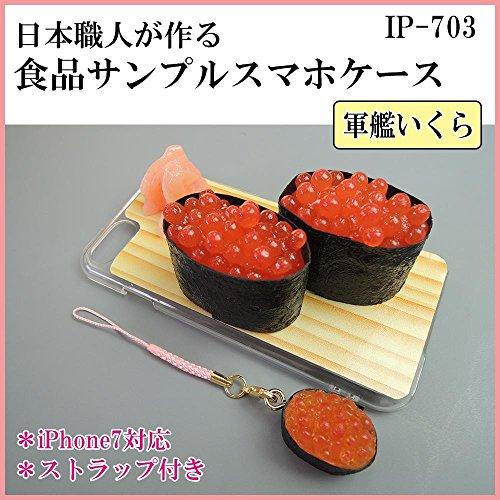 日用雑貨 便利 食品サンプル iPhone7ケース/アイフォンケース お寿司 軍艦いくら ストラップ付き IP-703