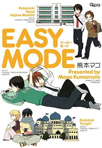 EASY MODE (バンブーコミックス Qpaコレクション)