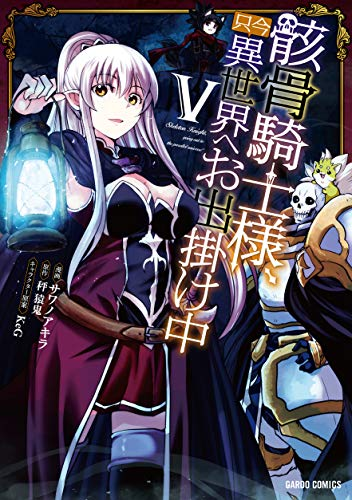 骸骨騎士様、只今異世界へお出掛け中V (ガルドコミックス)