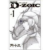 DーZOIC 1 (少年チャンピオン・コミックス)