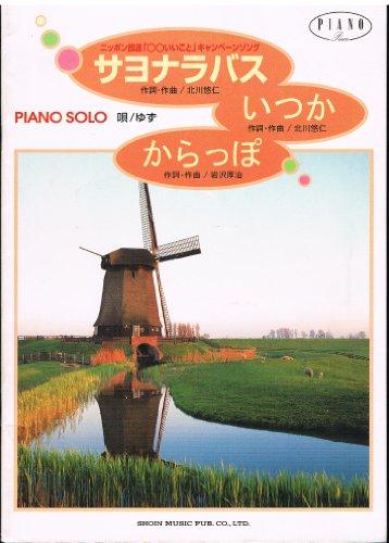 サヨナラバス/いつか/からっぽ―Piano solo (ピアノピース)
