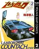 カウンタック 2 (ヤングジャンプコミックスDIGITAL)