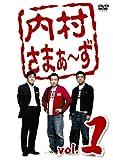 内村さまぁ~ず vol.1[DVD]