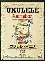模範演奏CD付 ウクレレ・アニメ ~ウクレレ1本で奏でるアニメ&ヒーロー名曲集