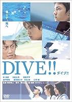 ダイブ!! 通常版 [DVD]