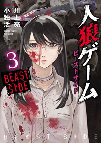 人狼ゲーム ビーストサイド 3 完結 (バンブーコミックス)