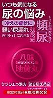 【第2類医薬品】ベルアベトン 60錠
