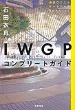 IWGPコンプリートガイド