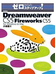 ゼロからのステップアップ!Adobe Dreamweaver CS5 with Fireworks CS5 for Windows & Mac