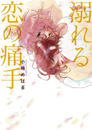 溺れる恋の痛手 (ディアプラス・コミックス)の詳細を見る
