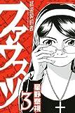 弑逆契約者ファウスツ(3) (講談社コミックス)