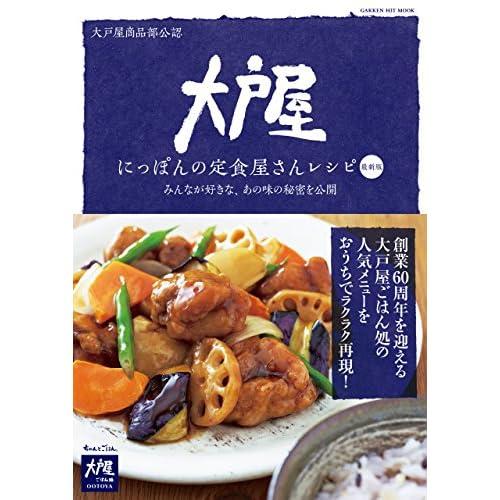 大戸屋 にっぽんの定食屋さんレシピ