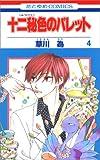 十二秘色のパレット 第4巻 (花とゆめCOMICS)