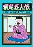 寄席芸人伝(11) (ビッグコミックス)