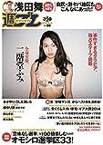 週プレ No.50 12/15 号 [雑誌] -