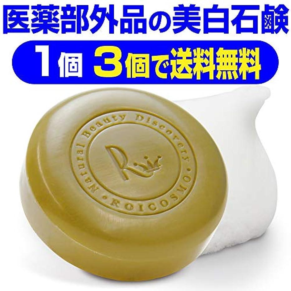 意図的散逸わずかに美白石鹸/ビタミンC270倍の美白成分配合の 洗顔石鹸 固形『ホワイトソープ100g×1個』