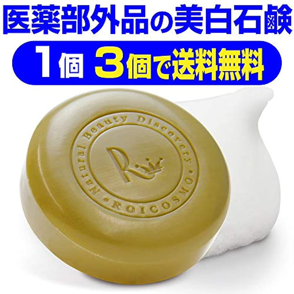 決めますビーズ付き添い人美白石鹸/ビタミンC270倍の美白成分配合の 洗顔石鹸 固形『ホワイトソープ100g×1個』