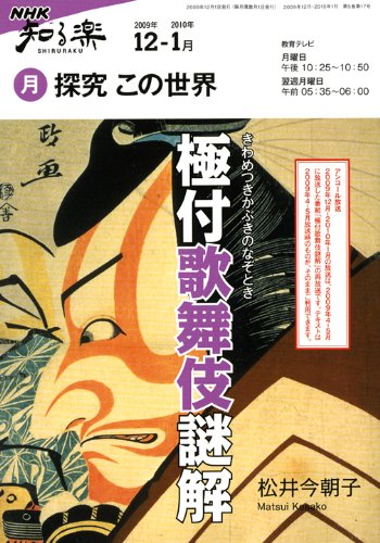 探究この世界 2009年12-2010年1月 (NHK知る楽/月)