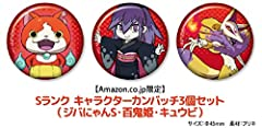 妖怪ウォッチバスターズ 赤猫団  【Amazon.co.jp限定】Sランク キャラクターカンバッチ3個セット付