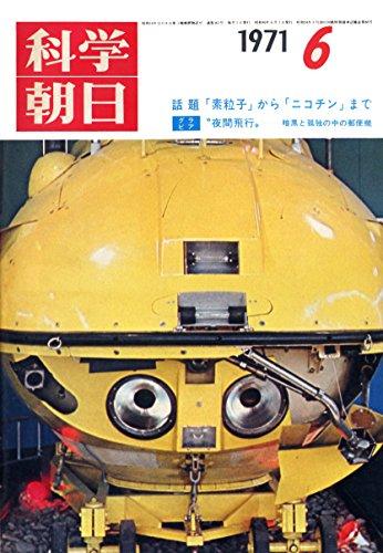 科学朝日1971年6月号