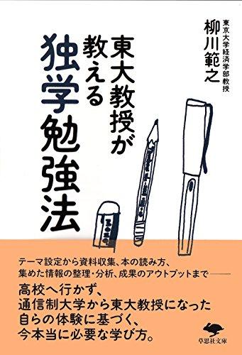 文庫 東大教授が教える独学勉強法 (草思社文庫)
