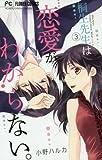 桐生先生は恋愛がわからない。 / 小野ハルカ のシリーズ情報を見る