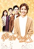 幸せをくれる人 DVD-BOX4[DVD]