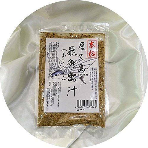 屋久島飛魚出汁100g