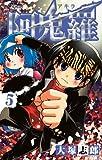 阿鬼羅 5 (少年サンデーコミックス)