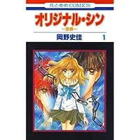 オリジナル・シン -原罪- 1 (花とゆめコミックス)