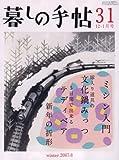 暮しの手帖 2007年 12月号 [雑誌] 画像