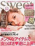 sweet (スウィート) 2013年 11月号 [雑誌]
