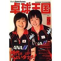 卓球王国 2007年 09月号 [雑誌]
