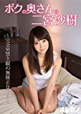 ボクの奥さんは二宮沙樹 GASO-0021 [DVD]