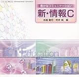 新・情報C-豊かなコミュニケーション-文部科学省検定済教科書 (情報C)