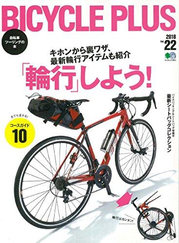 BICYCLE PLUS バイシクルプラス vol.22 (エイムック)