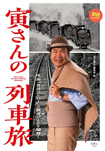 寅さんの列車旅 映画『男はつらいよ』の鉄道シーンを紐解く (旅鉄BOOKS)の詳細を見る