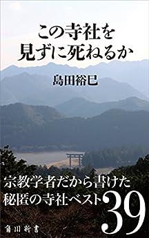 [島田 裕巳]のこの寺社を見ずに死ねるか (角川新書)
