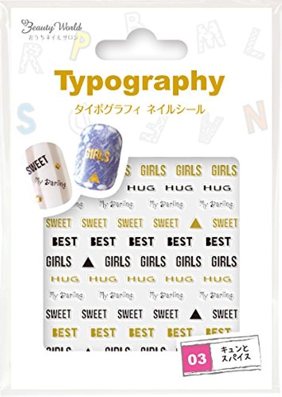 タイプラウンジ盲信タイポグラフィネイルシール TGS483