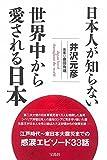 日本人が知らない 世界中から愛される日本