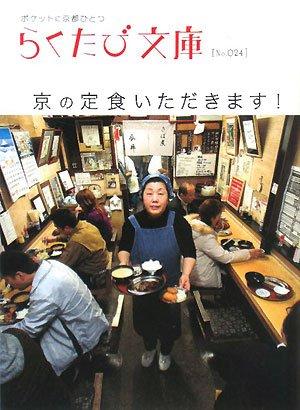 京の定食いただきます! (らくたび文庫)の詳細を見る